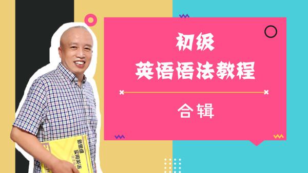 初级英语语法教程,从中文出发,简洁而循序渐进地讲解英语语法