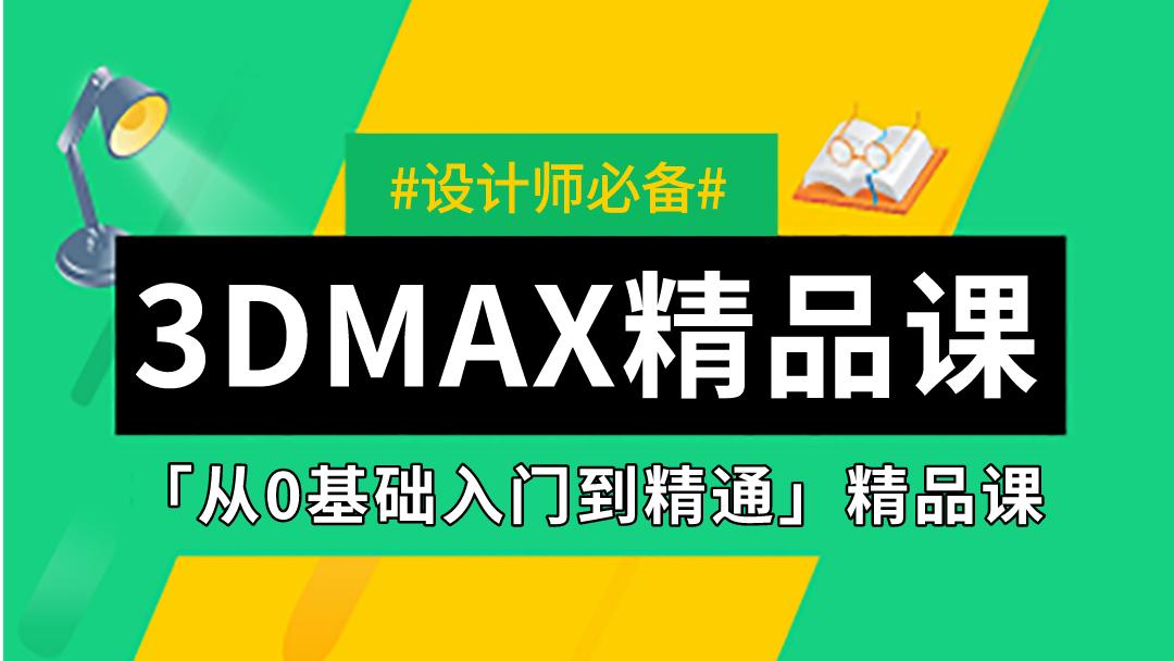 【3DMAX精品课】3D建模效果图入门到精通,会持续更新