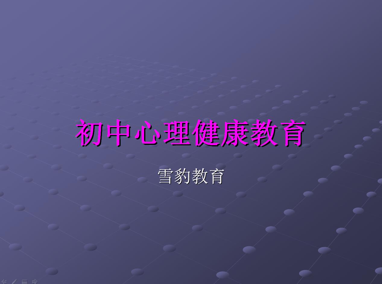 初中心理健康教育【雪豹教育】
