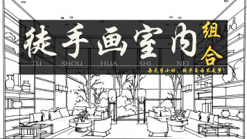 徒手画室内组合/手绘线稿表现(上战)