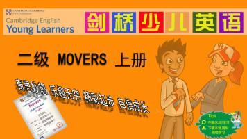 (免)剑桥少儿英语二级Movers上册