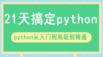python入门到精通(21天搞定python)