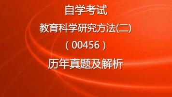 自学考试教育科学研究方法(二)(00456)历年自考真题及解析