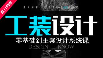 【零基础到工装主案设计年薪80万】中国最全最系统工装设计特训课