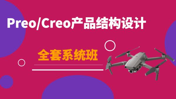 东湖Proe/Creo产品结构设计系统课程