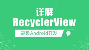 高级Android开发之详解RecyclerView