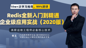 Redis全新入门到精通企业级应用实战(2020马哥最新版)
