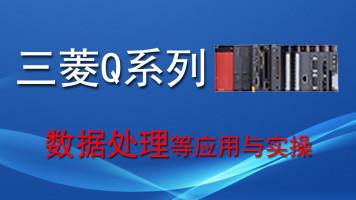三菱Q系列PLC视频高级编程与实操第3辑-龙丰自动化培训中心