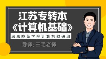 2021江苏专转本计算机全省直播第一讲