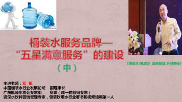 """《桶装水服务品牌—""""五星满意服务""""的建设》(中)"""