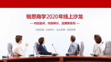 2020年锐思商学线上沙龙—2月