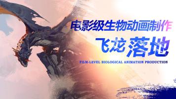 Maya/CG/高级生物动画:飞龙系列—落地【百艺汇聚】