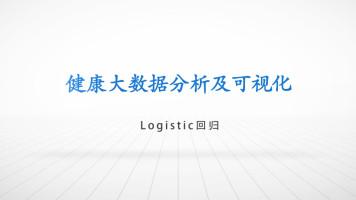 logistics回归