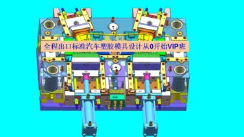 全程出口模标准汽车塑胶模具设计从零开始初级教程VIP班