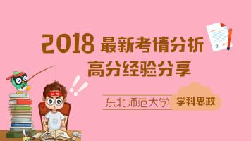 2018东北师范大学教育学专硕(学科思政)考情分析+高分经验分享