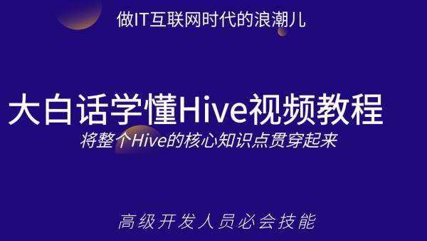 103集大白话学懂Hive视频教程