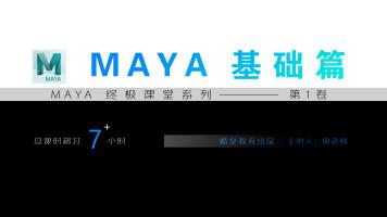 Maya基础 Maya终极课堂第1卷