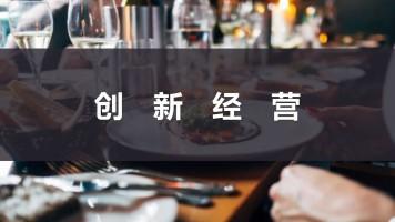 餐饮多维度创新经营