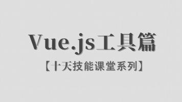【李炎恢】Vue.js / 工具篇 / 十天技能课堂