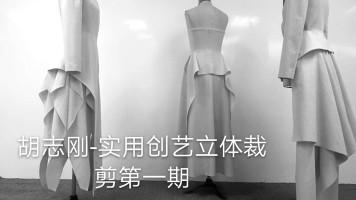 胡志刚-实用创艺立体裁剪第一期