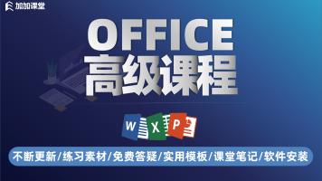 364节课office视频教程Excel函数Word排版PPT幻灯片财务人资办公