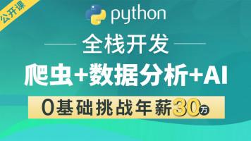 Python全栈开发+爬虫+数据分析+AI/零基础实战就业