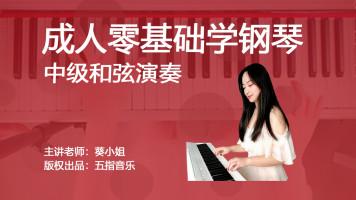 成人零基础学钢琴中级演奏