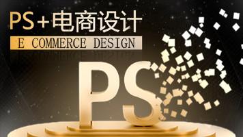 【犇创教育】ps美工/PS教程/电商C4D+产品精修+主图/海报/详情页