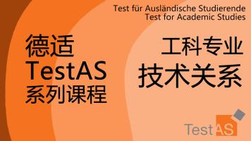【德适TestAS课程】工科专业-技术关系