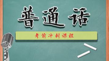 2021年普通话考前训练系列课程0516期