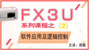 三菱PLC-FX3U软件应用及逻辑控制