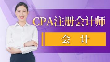 2020年CPA注册会计师  会计零基础网课+直播班