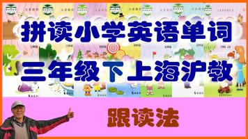 教读上海牛津沪教版小学英语三年级下单元词汇跟读法同步三年级始