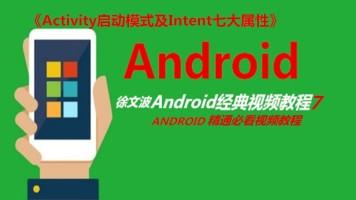 Android精讲系列课程(7)