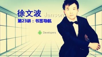Android核心技术精讲(23)