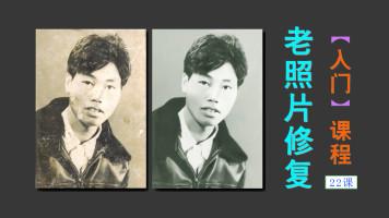 老照片修复教程【入门教程】旧照片翻新教程PS旧照片教程2019