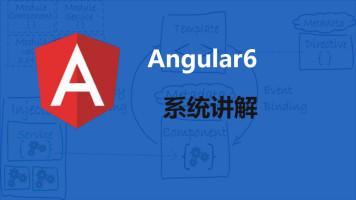 Angular6前端开发系统讲解