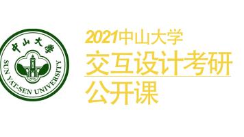 2021中山大学交互设计公开课