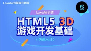 LayaAir 1.x 引擎 HTML5 3D游戏开发基础(快速上手)JS语言开发