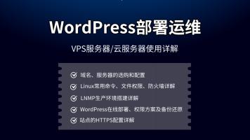 WordPress部署运维-VPS/云服务器使用详解-LNMP生产环境搭建