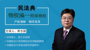 民法典物权编(下)详解与适用