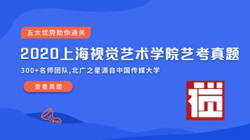 2020上海视觉艺术学院艺考真题分享