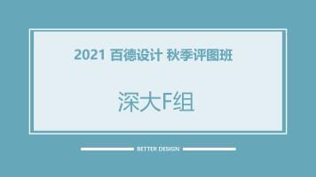 2021评图班【深大F组】