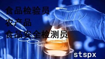 岳阳益阳长沙农产品检验员资格证食品安全检测员培训