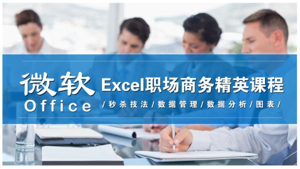 Excel职场商务精英课程