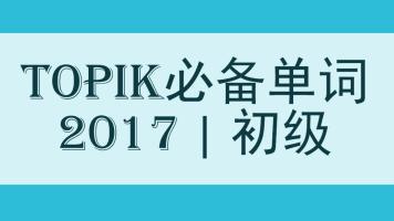 TOPIK必备单词(初级)