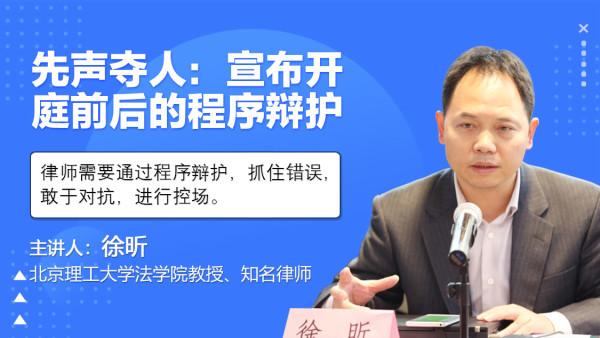 徐昕-先声夺人:宣布开庭前后的程序辩护