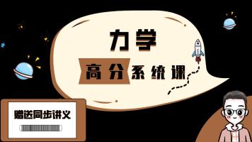 力学【高分系统课】蜂考 高斯课堂 助力期末90+