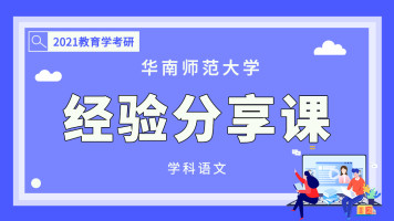 21级华南师范大学学科语文经验分享课