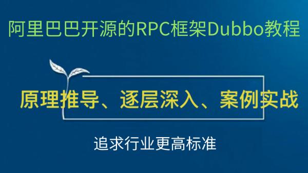 2020年阿里巴巴开源的RPC框架Dubbo教程